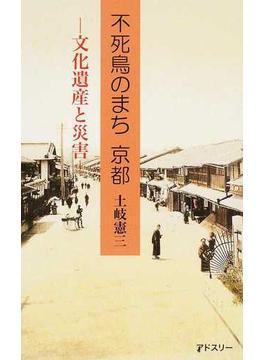 不死鳥のまち京都 文化遺産と災害