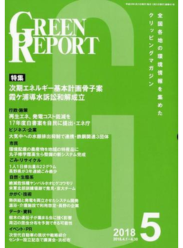 GREEN REPORT 461 2018年5月号