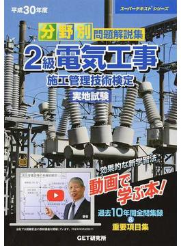 分野別問題解説集2級電気工事施工管理技術検定実地試験 平成30年度