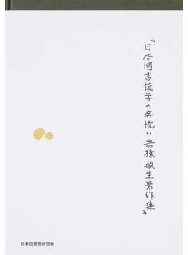 日本図書館学の奔流 岩猿敏生著作集