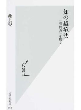 知の越境法 「質問力」を磨く(光文社新書)