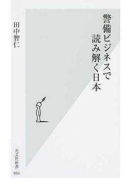 警備ビジネスで読み解く日本(光文社新書)