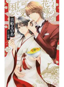 うちの花嫁が可愛すぎて困る(Cross novels)