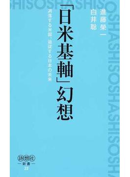 「日米基軸」幻想 凋落する米国、追従する日本の未来