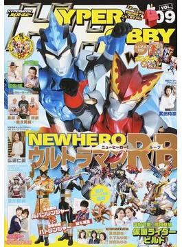 ハイパーホビー VOL.09 ニューヒーロー!ウルトラマンルーブ/仮面ライダービルド
