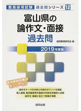 富山県の論作文・面接過去問 2019年度版