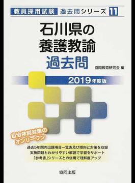 石川県の養護教諭過去問 2019年度版