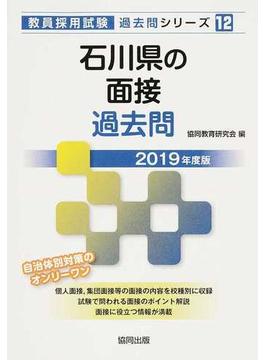 石川県の面接過去問 2019年度版