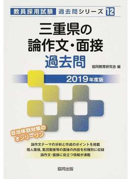 三重県の論作文・面接過去問 2019年度版