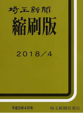 埼玉新聞縮刷版 平成30年4月号