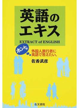英語のエキス 外国人旅行者に英語で答えたい。 通じる英語