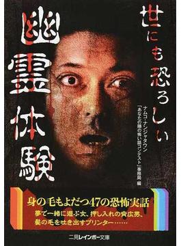 世にも恐ろしい幽霊体験(二見レインボー文庫)