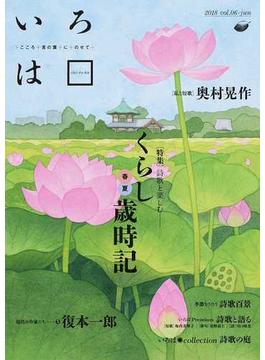 いろは vol.06(2018−jun) 特集=詩歌と楽しむ−くらし歳時記