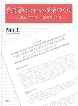 英語絵本を使った授業つくり CLIL的アプローチ指導案12か月