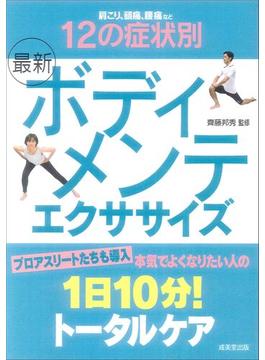 最新ボディメンテエクササイズ 12の症状別1日10分!