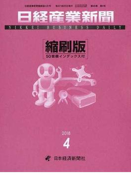 日経産業新聞縮刷版 2018年4月号