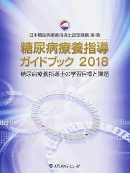糖尿病療養指導ガイドブック 糖尿病療養指導士の学習目標と課題 2018