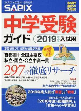 中学受験ガイド 2019年度入試用
