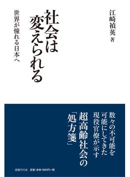 社会は変えられる -世界が憧れる日本へ