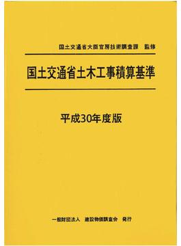 国土交通省土木工事積算基準 平成30年度版