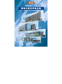 建物の鑑定評価必携 建物実例データ集 第3版