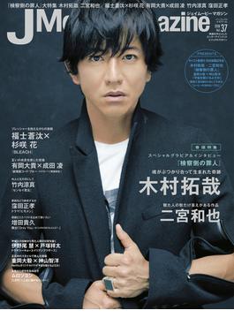 J Movie Magazine Vol.37 木村拓哉『検察側の罪人』