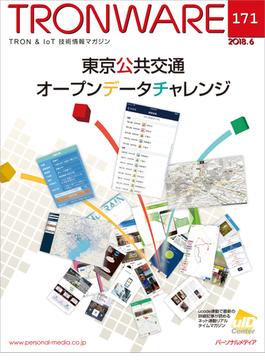 TRONWARE TRON&IoT技術情報マガジン VOL.171 東京公共交通オープンデータチャレンジ