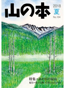 山の本 No.104(2018夏) 特集=あの日の夏山 紀行=登って漕いで走った5万キロ