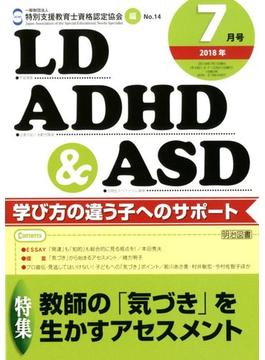 LD.ADHD & ASD 2018年 07月号 [雑誌]