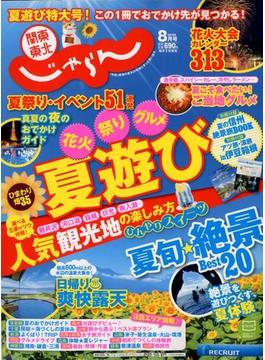 関東・東北じゃらん 2018年 08月号 [雑誌]