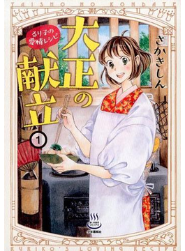 大正の献立(コミック) 2巻セット