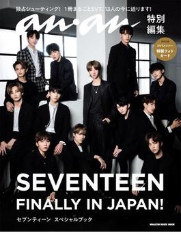 アンアン特別編集 SEVENTEEN FINALLY IN JAPAN! セブンティーン スペシャルブック(anan特別編集)