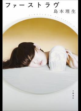 【期間限定ポイント20倍】ファーストラヴ(文春e-book)