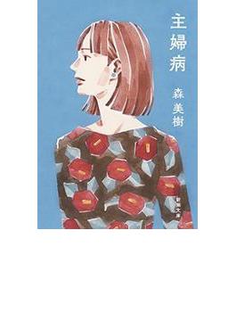 主婦病(新潮文庫)(新潮文庫)