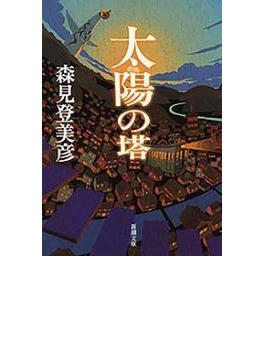 太陽の塔(新潮文庫)(新潮文庫)