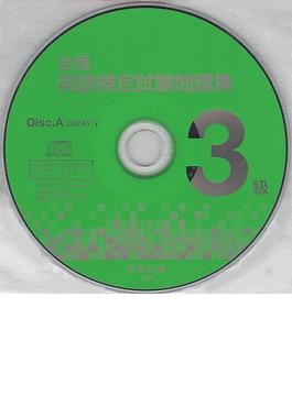 CD全商英検試験問題集3級 平成30年度版