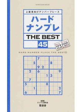 ハードナンプレTHE BEST 上級者向けナンバープレース 45(晋遊舎ムック)