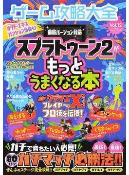 ゲーム攻略大全 Vol.12 スプラトゥーン2がもっとうまくなる本(100%ムックシリーズ)