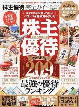 完全ガイドシリーズ240 株主優待完全ガイド