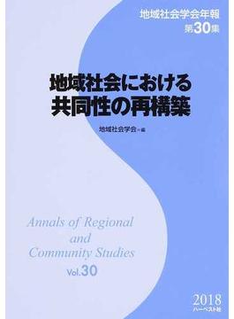 地域社会学会年報 第30集 地域社会における協同性の再構築