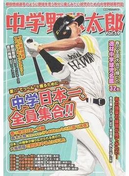 中学野球太郎 Vol.19 特集中学日本一、全員集合!!(廣済堂ベストムック)