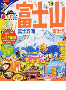富士山 富士五湖・富士宮 '19