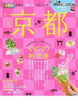 まち歩き京都 2018