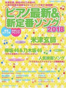 ピアノ最新&新定番ソング 2018(SHINKO MUSIC MOOK)