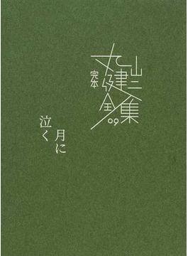 完本丸山健二全集 09 月に泣く