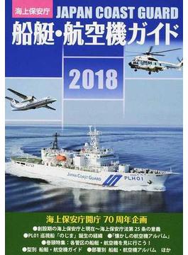海上保安庁船艇・航空機ガイド 2018