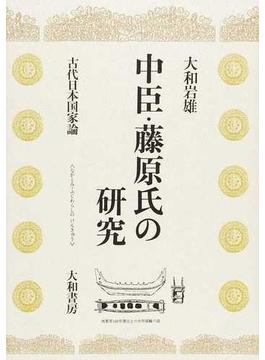 中臣・藤原氏の研究 古代日本国家論
