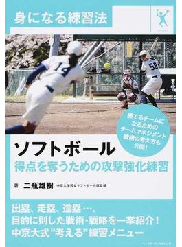 ソフトボール得点を奪うための攻撃強化練習