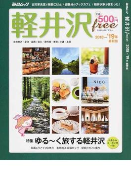 軽井沢free 2018〜'19年最新版(毎日ムック)