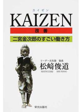 KAIZEN 二宮金次郎のすごい働き方